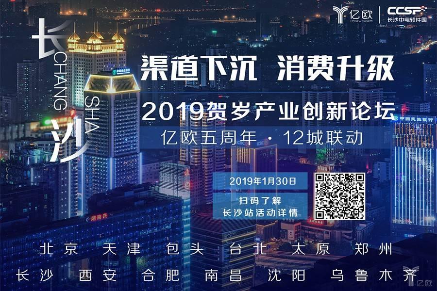 """倒计时1天!互联网""""湘军""""邀您共探2019产业升级新机遇"""