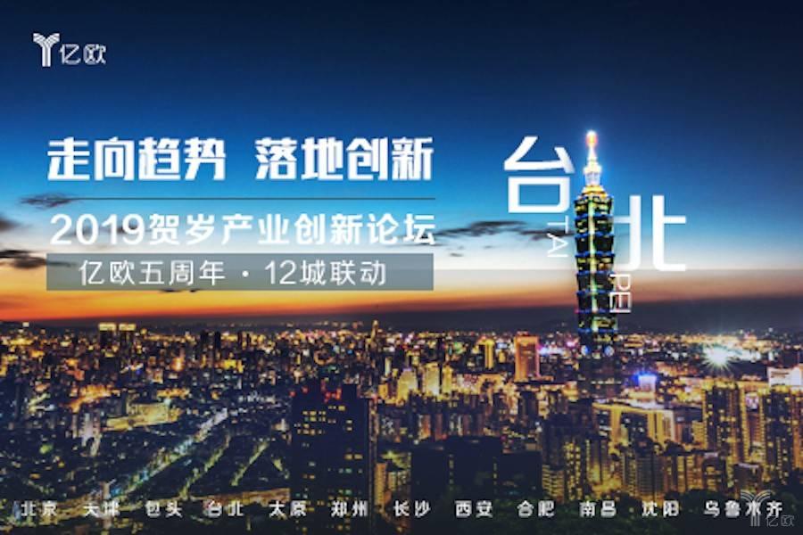 ,亿欧,台湾,两岸,双创