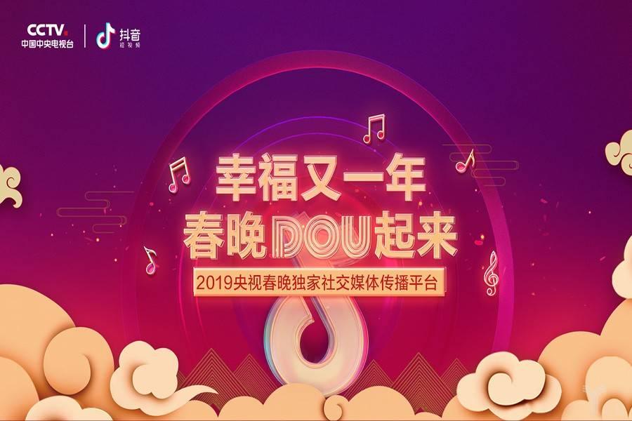 亿欧智库春节系列:抖音春晚,你看了吗?
