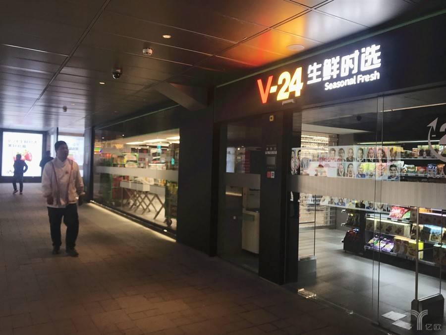 V24生鲜时选