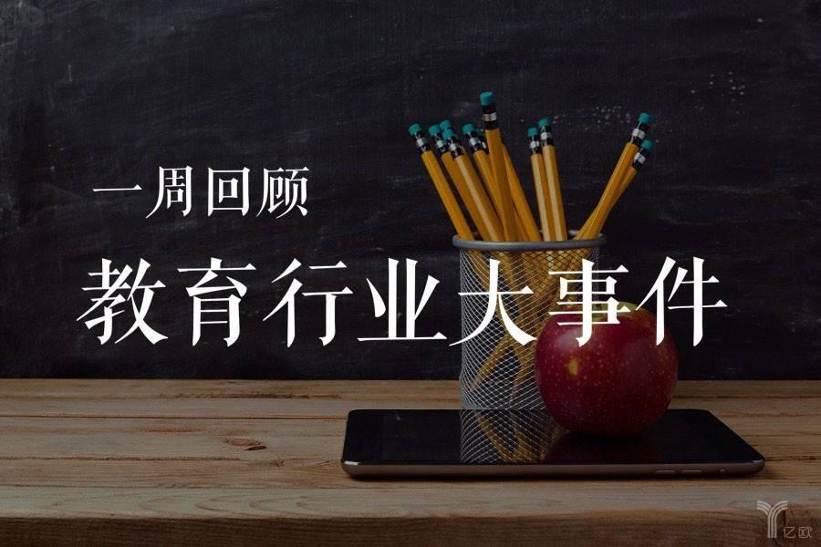 一周回顾丨教育行业大事件(05.12-05.18)