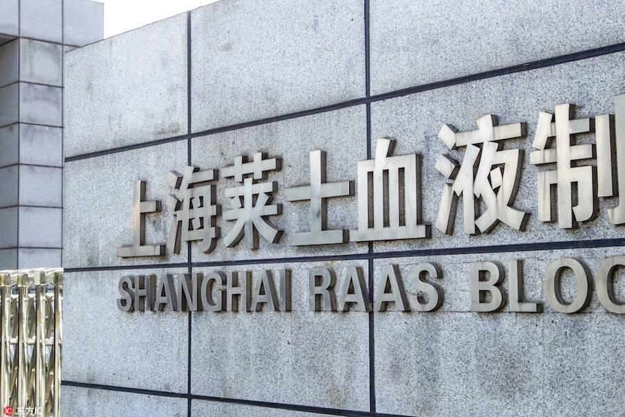 上海莱士逐步退出投资业务后扭亏为盈,上半年实现营收12.97亿元