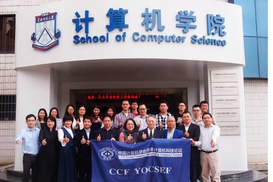 专家青年齐聚CCF YOCSEF广州,共话国际/国家标准制定