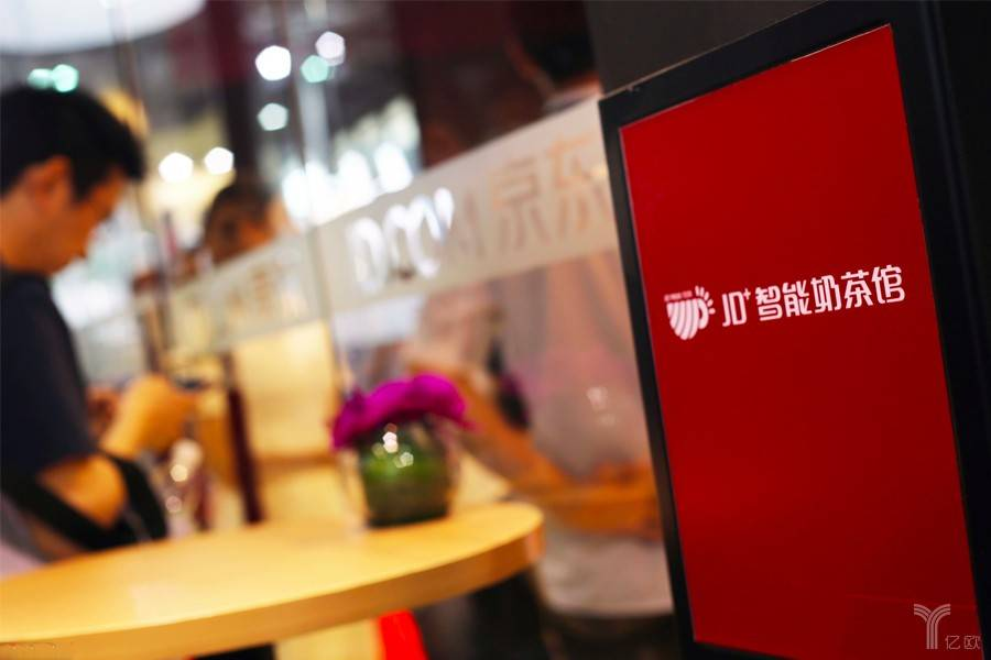 JD+智能奶茶馆闭店,京东称市场环境变化所致