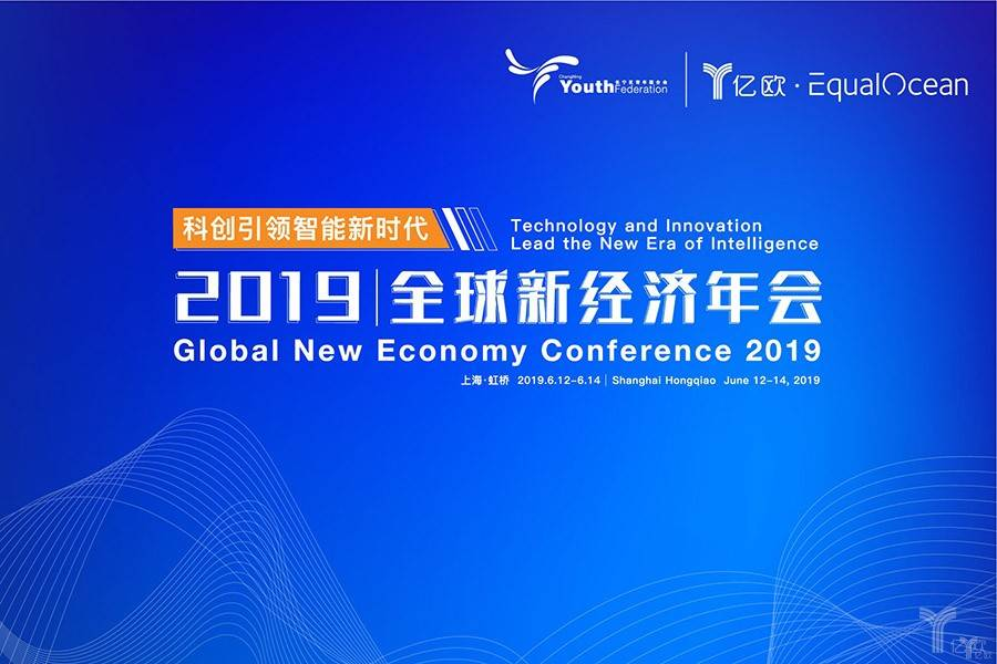 官宣:2019全球新經濟年會將于6月在上海虹橋舉辦