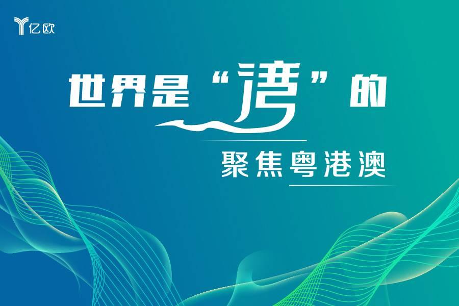 聚焦粤港澳丨金融、航空、科创、青年成香港在大湾区的发展重点