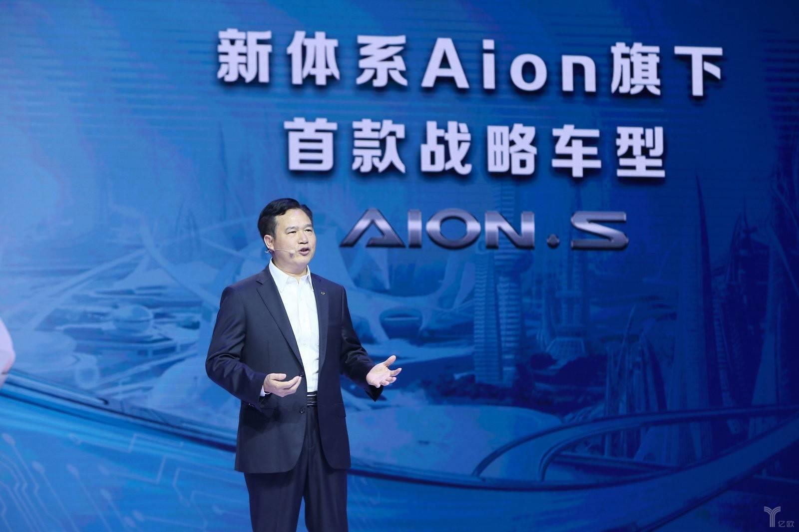 14-16万元起,综合工况续航510公里的广汽新能源Aion S开启预售