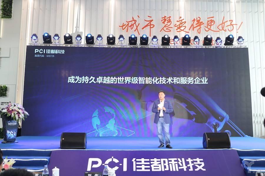 """目标成为世界级智能化技术企业,佳都的""""老""""业务与""""新""""战略"""