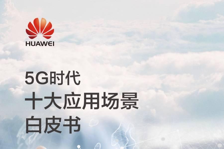 5G前夜的30声礼炮丨华为发5G白皮书,从产业链到商业模式探究十大场景