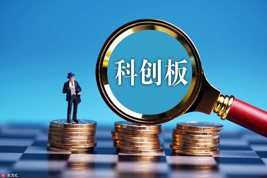 华泰联合证券董事长刘晓丹:科创板带来了什么?