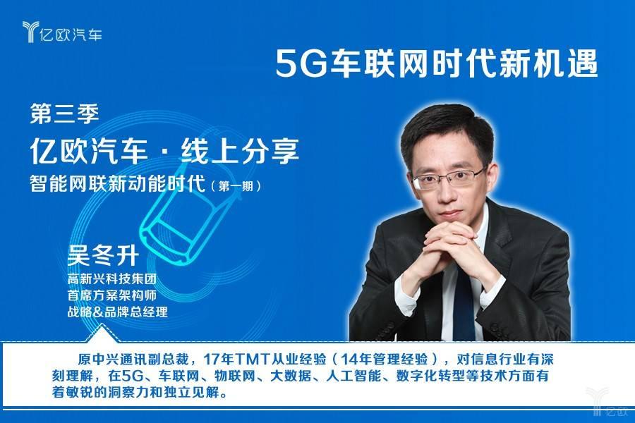 高新兴集团吴冬升:5G车联网驶入万亿时代 丨智行新动能