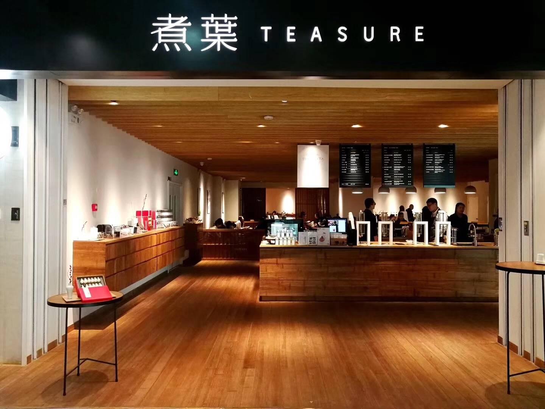 煮叶,煮叶,新式茶饮,中式茶文化,年轻