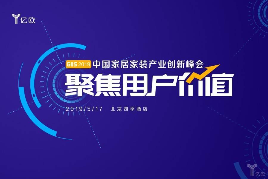聚焦用户价值丨GIIS 2019中国家居家装产业创新峰会正式上线