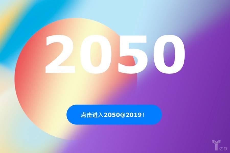 2050,如果你来,你会看到热爱