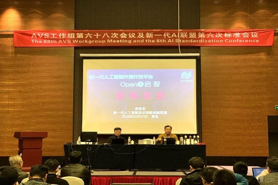 ,OpenI,人工智能,开源开放平台,鹏城实验室,AITISA联盟