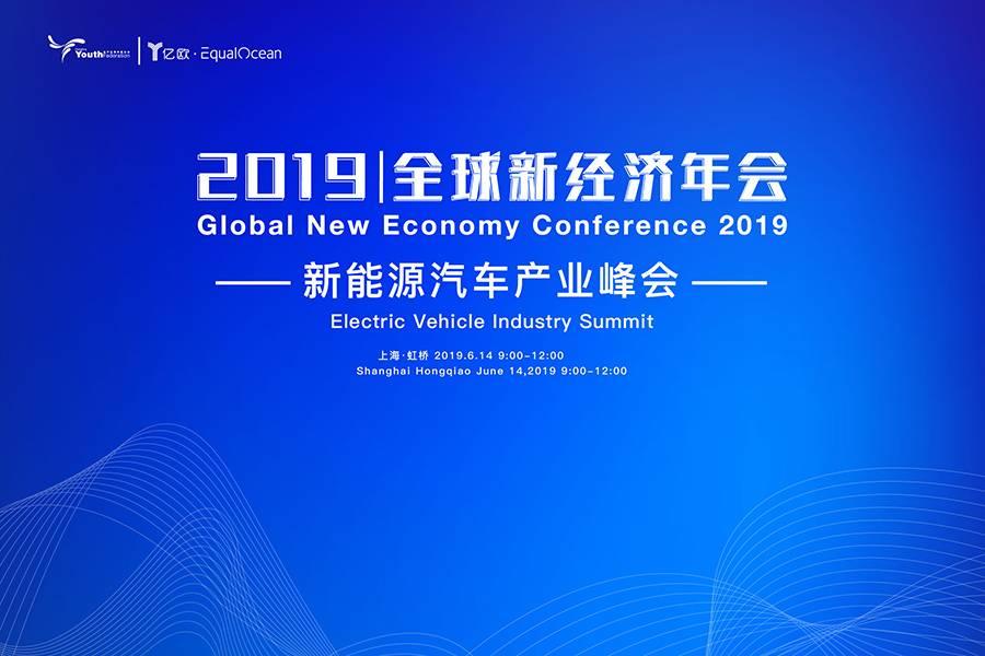 北汽新能源连庆锋确认出席新能源汽车产业峰会