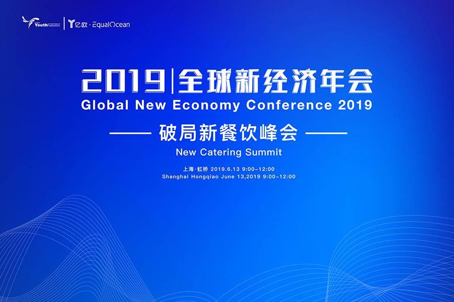 2019全球新经济年会·破局新餐饮峰会