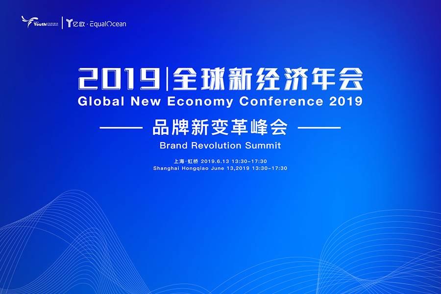 品牌新变革峰会,光速中国副总裁赵婧,亿欧网,品牌新变革峰会,零售