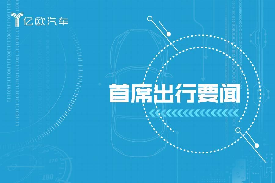 首席出行要闻丨小鹏发布用户补贴;威马将推新版EX5