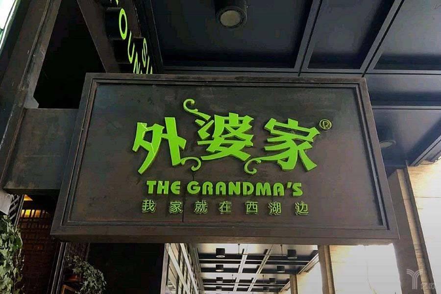 外婆家,外婆家,餐饮食品,食品安全