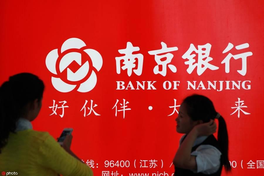 资本金逼近警戒线,南京银行再推史上最大股权融资