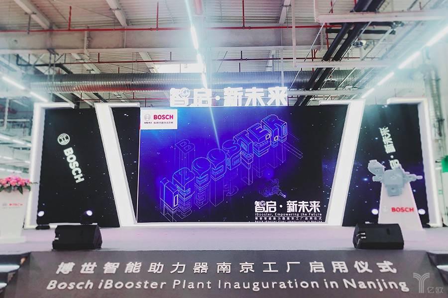 博世进击中国再添重注:投资7.7亿元的南京工厂落成投产