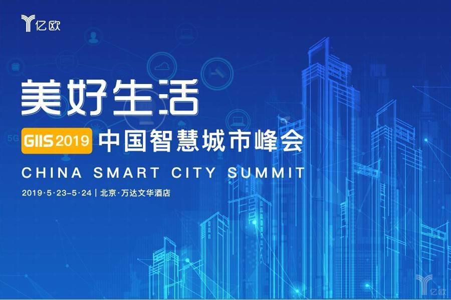 """""""中国智慧城市技术应用TOP30""""榜单重磅发布!"""