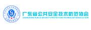 广东省公共安全技术防范协会