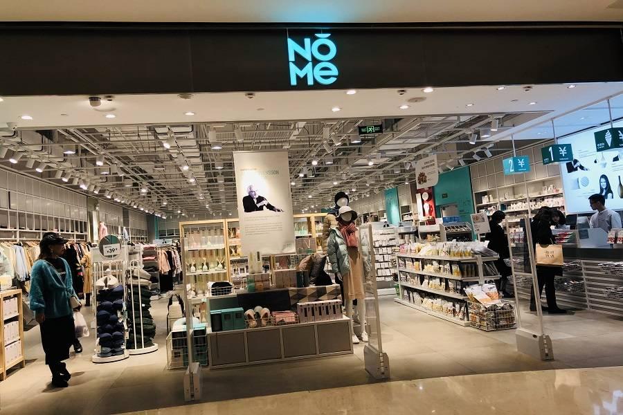 """NǑME两年400家店的扩张""""陷阱"""":店铺亏损、断货"""