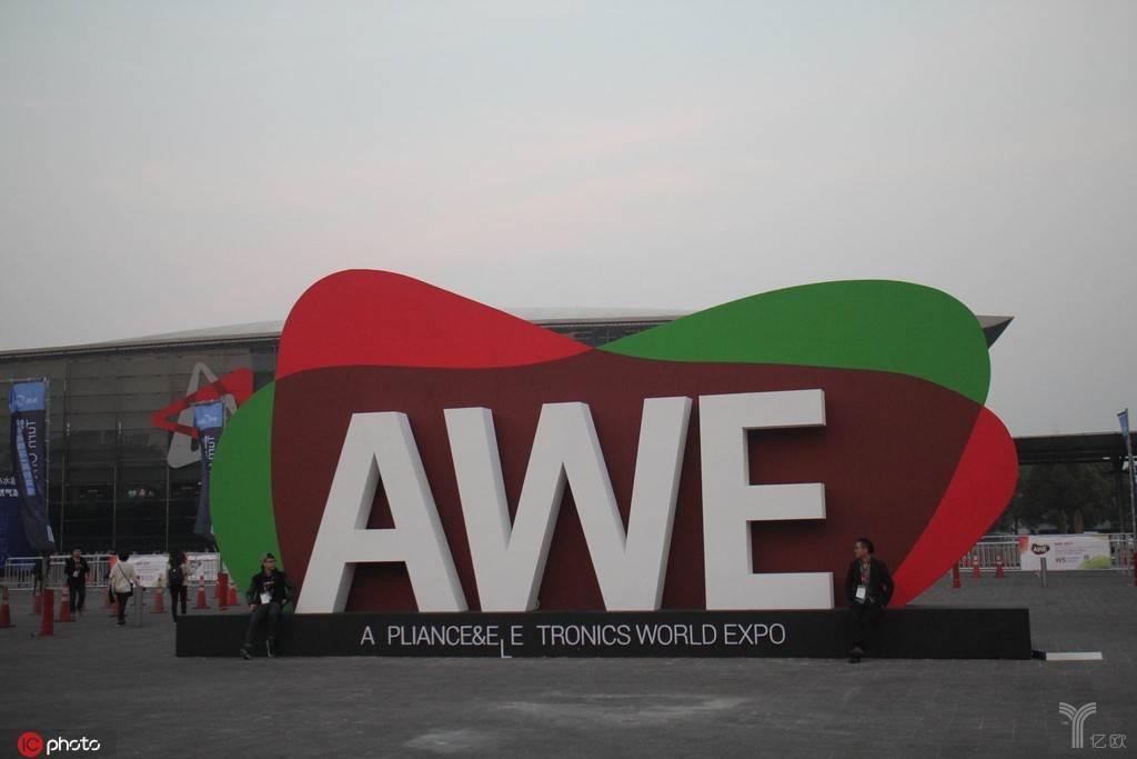 AWE2019:五大关键词引领家电新潮流