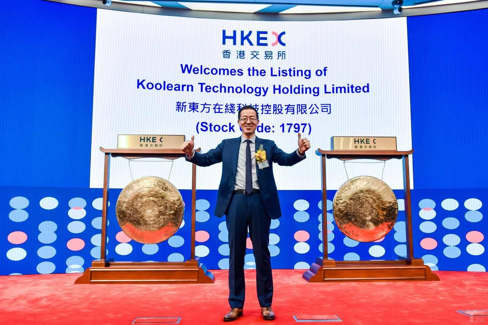 8个月等待后,新东方在线在香港正式上市