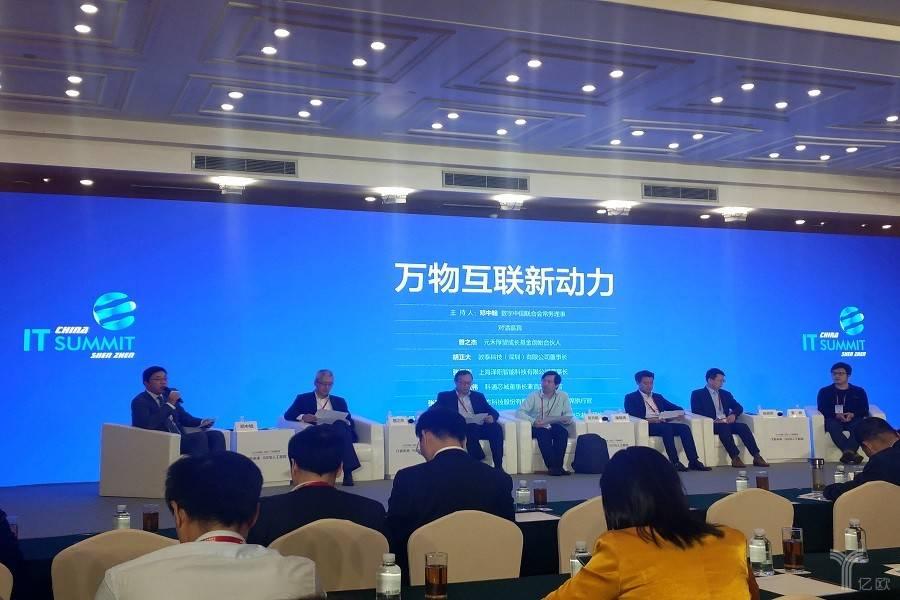 IT领袖峰会丨邓中翰院士与各大咖共探万物互联新动力