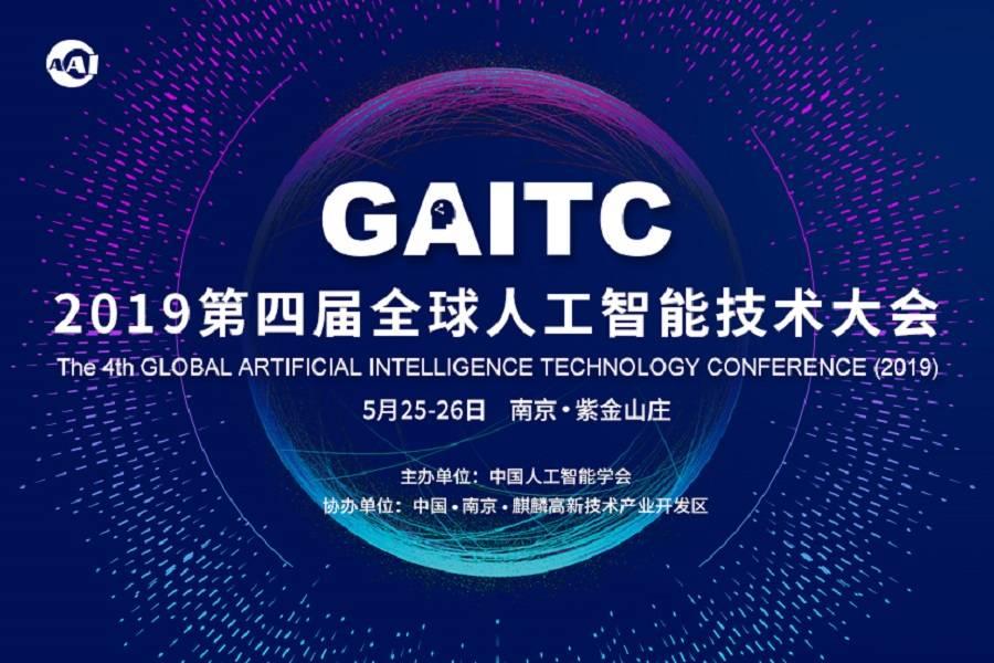北中医东直门医院常务副院长商洪才:传统中医如何借助AI实现跨越发展