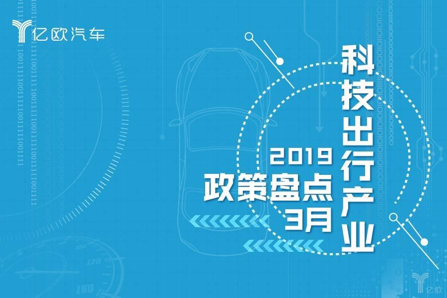 3月汽车出行产业政策:新能源国补退坡50%;深圳网约车或将全为纯电动