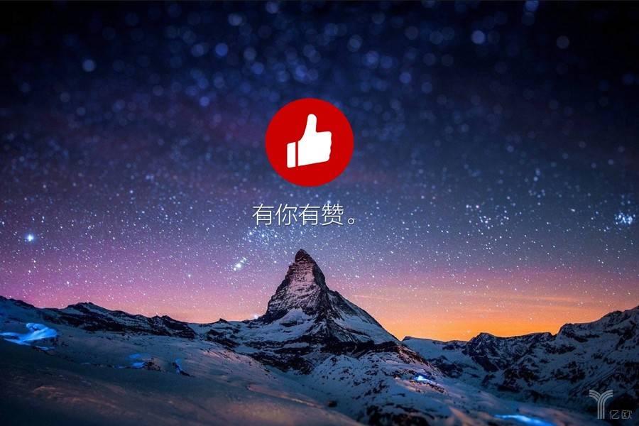 有赞获腾讯领投近10亿港元融资,发力线下门店互联网化