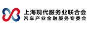 上海现代服务业联合会汽车产业金融服务专委会