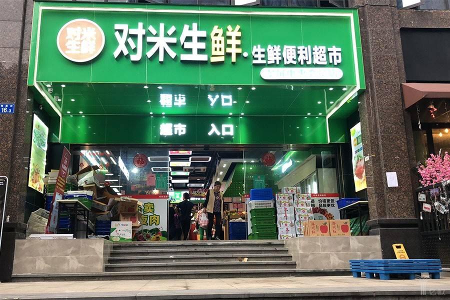 """广州""""对米生鲜"""",预打造线上占比80%的社区生鲜电商"""