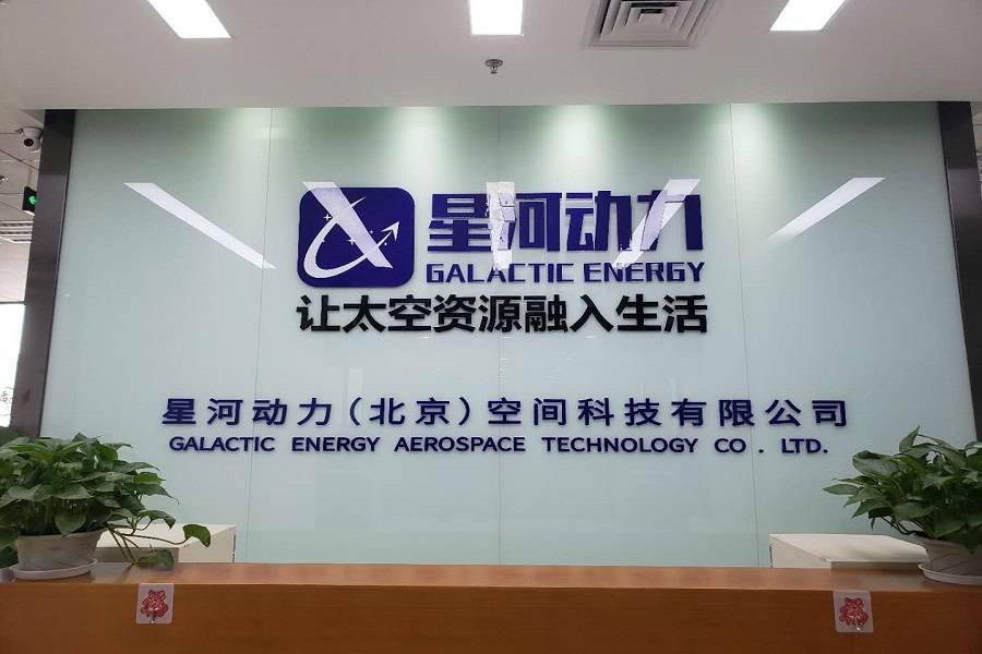"""首发丨商业航天企业星河动力完成近亿元""""天使+""""轮融资"""