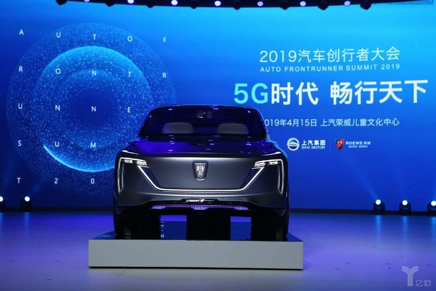 汽车创行者大会三度启幕,荣威MARVEL X Pro与VISION-I同框首发