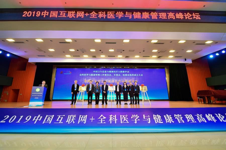 2019中国互联网+全科医学与健康管理高峰论坛在京召开