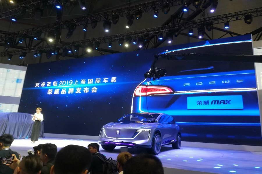 荣威5G概念车VISION-I现身上海车展,全新MAX同台首秀