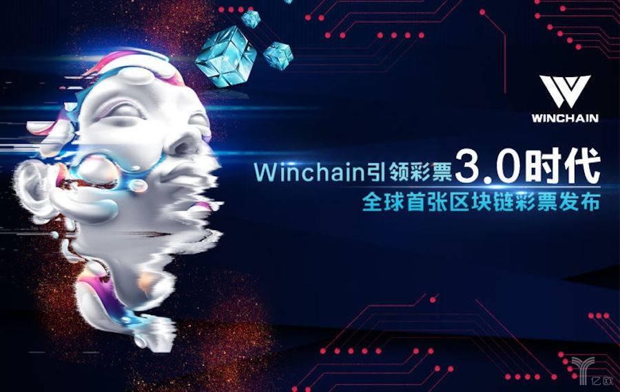 世界首张区块链彩票在Winchain公链上诞生