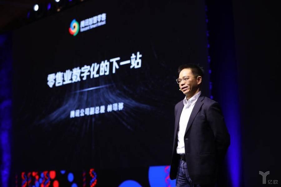 聚焦资产数字化,腾讯智慧零售发布优码解决方案和.com2.0新业态