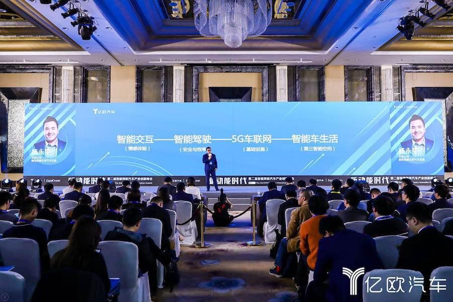 亿欧汽车杨永平:智能座舱正面临两大挑战和三大发展趋势