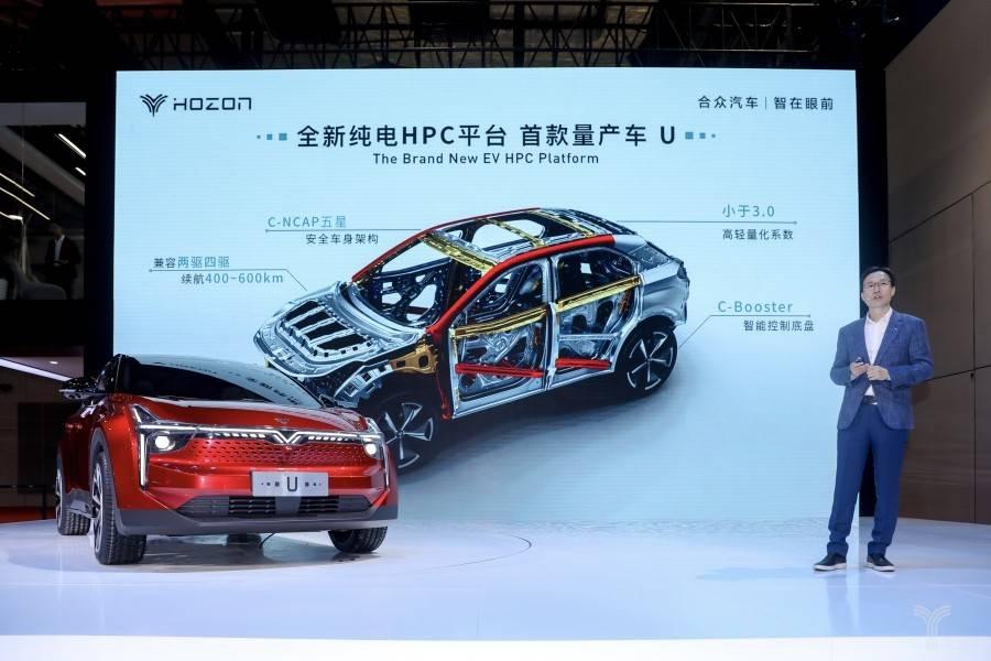 合众新能源第二款量产车U正式开启预售,补贴后15万起售