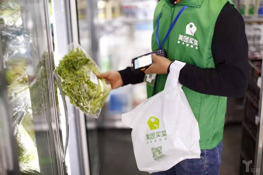 手机菜篮子风口已来,美团买菜究竟靠谱不靠谱?