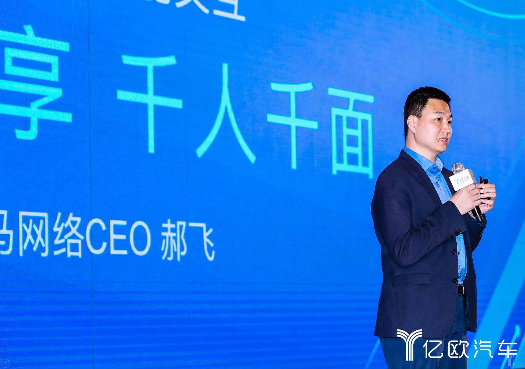 斑马网络CEO郝飞:重新定义智能交互:开放共享,千人千面