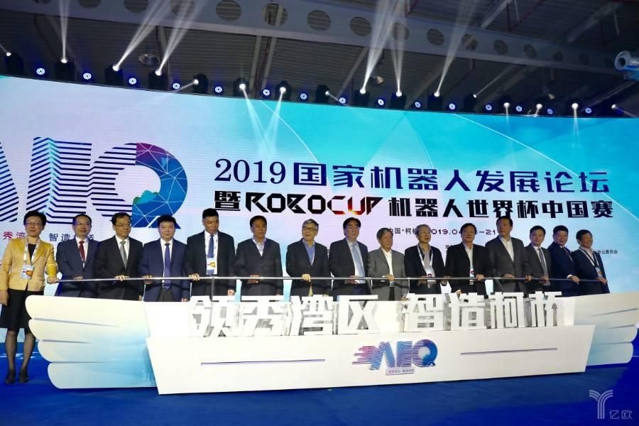 国家机器人发展论坛