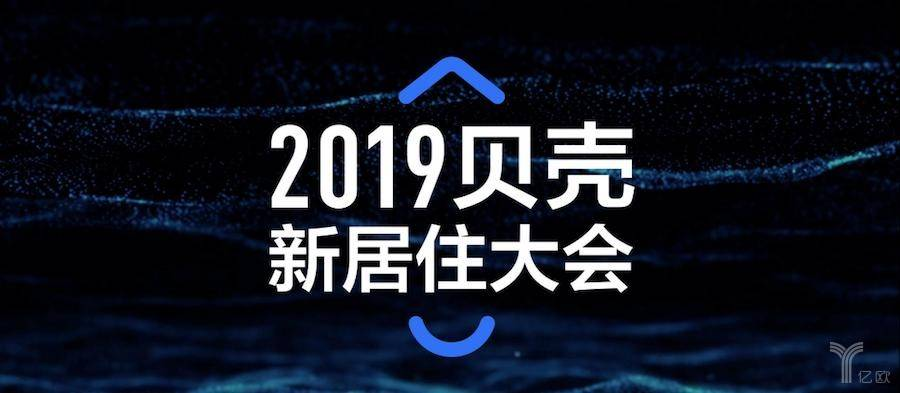 """2019贝壳新居住大会即将召开,中外嘉宾共话""""新居住"""""""