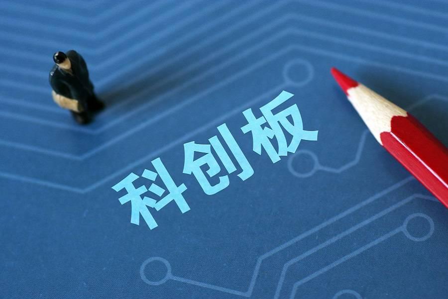 科创板一周丨科创板开板,中国资本市场迎来历史时刻